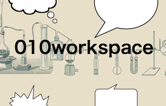 010workspaceはこちら